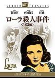 ローラ殺人事件<2枚組特別編> [DVD]