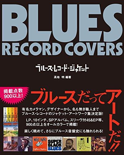 ブルース・ レコード・ジャケット