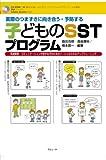 実際のつまずきに向き合う・予防する子どものSSTプログラム(CD-ROM付)