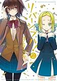 リバーシブル!(2) (IDコミックス わぁい!コミックス)
