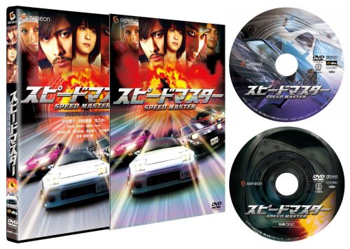 スピードマスター プレミアム・エディション [DVD]