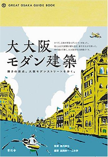 橋下市長(維新)市長辞任の意向、大阪都構想をめぐり出直し市長選橋下市長再選できるか? politics domestic
