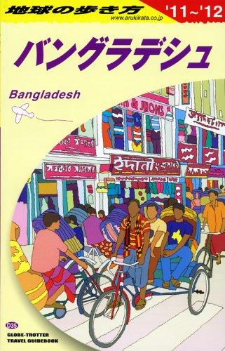 D35 地球の歩き方 バングラデシュ 2011~2012 (ガイドブック)