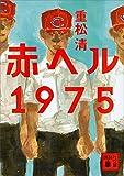 赤ヘル1975 (講談社文庫)