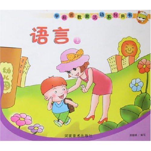 语言(上)(学前班教育活动系列用书)