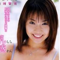 川村智花 乳感 [VHS]