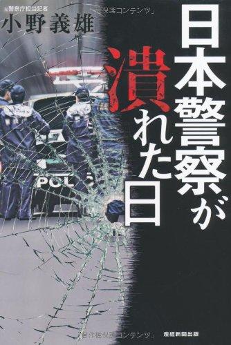 日本警察が潰れた日