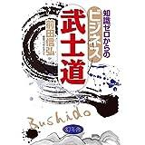知識ゼロからのビジネス武士道 (幻冬舎単行本)