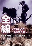 全線~古きものと新しきもの~ [DVD]