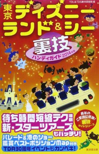 東京ディズニーランド&シー裏技ハンディガイド2014年版