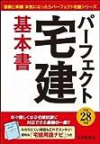 平成28年版 パーフェクト宅建基本書 (信頼と実績本気になったらパーフェクト宅建シリーズ)