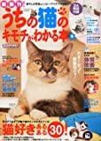 うちの猫のキモチがわかる本 冬号 2014年版 2013年 12月号