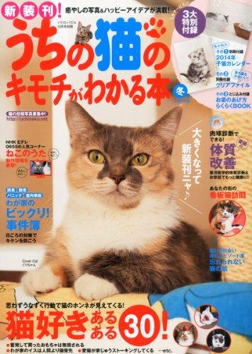 うちの猫のキモチがわかる本 冬号 2014年版 2013年 12月号 [雑誌]