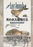 失われた動物たち―20世紀絶滅動物の記録