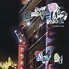 サヨナラ 愛しのピーターパンシンドローム/rainbowrain(DVD付)