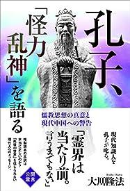 孔子、「怪力乱神」を語る