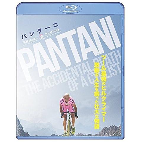 パンターニ 海賊と呼ばれたサイクリスト ブルーレイ版 [Blu-ray]