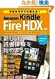 ����炷���Ɏg����! Amazon Kindle Fire HDX/HD �X�^�[�g�K�C�h