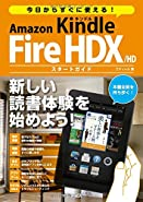 ����炷���Ɏg����! Amazon Kindle Fire HDX/HD �X�^�[�g�K�C�h