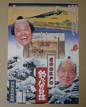 Amazon.co.jp: 【映画チラシ】花のお江戸の釣りバカ日誌 <b>栗山富夫</b> <b>...</b>