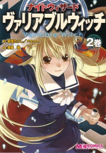 ナイトウィザードヴァリアブルウィッチ 2巻 (2) (マジキューコミックス)