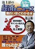 カラー図解 池上彰の経済のニュースが面白いほどわかる本