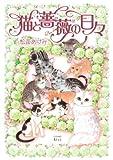 猫と薔薇の日々 / 松苗 あけみ のシリーズ情報を見る