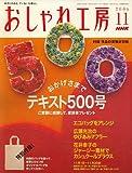 NHK おしゃれ工房 2006年 11月号 [雑誌]