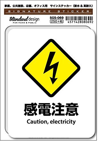 SGS-069 サインステッカー 感電注意 Caution, electricity (識別・標識 ・注意・警告ピクトサイン・ピクトグラムステッカー)