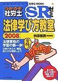 うかるぞ社労士SRゼミ法律学び方教室 2008年版 (2008) (受…