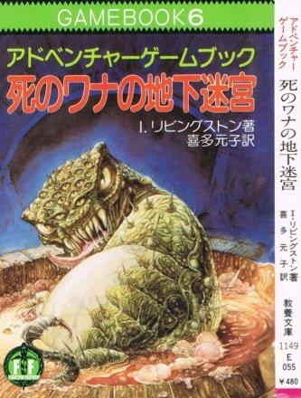 死のワナの地下迷宮-アドベンチャーゲームブック(6)