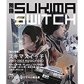 別冊スキマスイッチ スキマスイッチ [Blu-ray]
