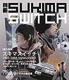 別冊スキマスイッチ [Blu-ray]