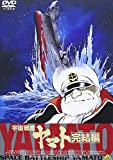 EMOTION the Best 宇宙戦艦ヤマト 完結編 [DVD]