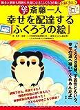 斎藤一人 幸せを配達する「ふくろうの絵」 (飾ると家族も周囲も幸福になる「ふくろうの絵」付録3点つき)