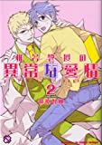椎名教授の異常な愛情 2 (2) (kobunsha BLコミックシリーズ)