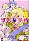 椎名教授の異常な愛情 2 (kobunsha BLコミックシリーズ)