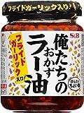 S&B 俺たちのおかずラー油 110g×6個