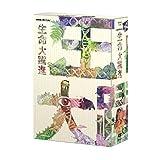 NHKスペシャル 生命大躍進 DVD BOX