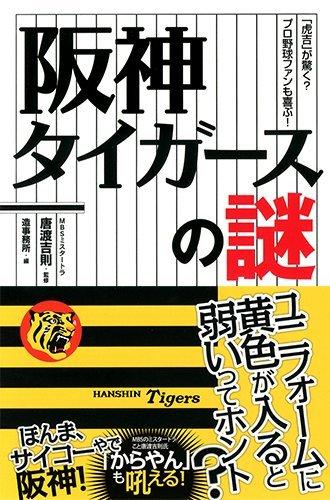 阪神タイガースの謎 (じっぴコンパクト新書)