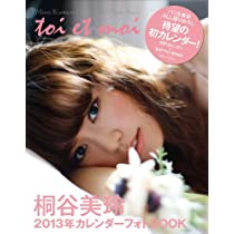 【Amazon.co.jp限定】生写真付き 桐谷美玲2013カレンダーフォトBOOK
