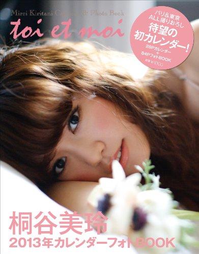桐谷美玲 2013 カレンダーフォトBOOK (集英社ムック) (2012/10/12)