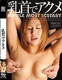 乳首でアクメ [DVD]