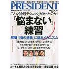 PRESIDENT (プレジデント) 2010年 8/16号 [雑誌]