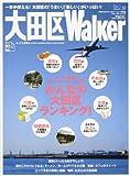 大田区Walker (ウォーカームック 62)
