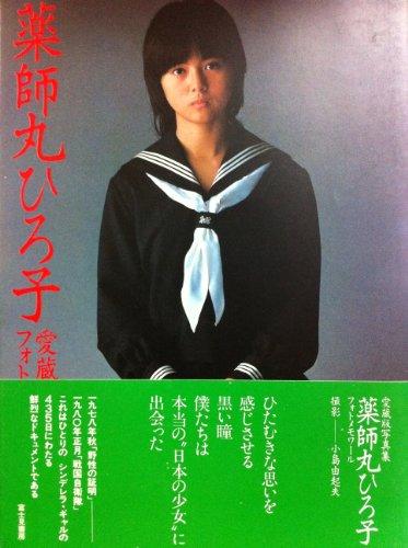 薬師丸ひろ子写真集 (1979年)