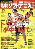 熱中!ソフトテニス部(33) (B・Bムック) -