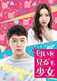 匂いを見る少女 DVD SET2 (お試しBlu-ray(第9話~第11話)付き)