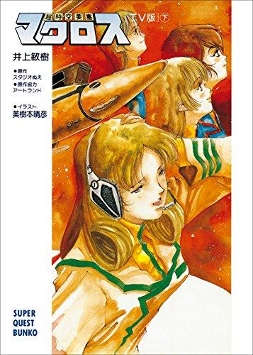 超時空要塞マクロス【TV版】(下) (スーパークエスト文庫)