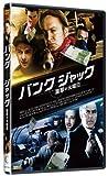バンク・ジャック 襲撃の火曜日[DVD]